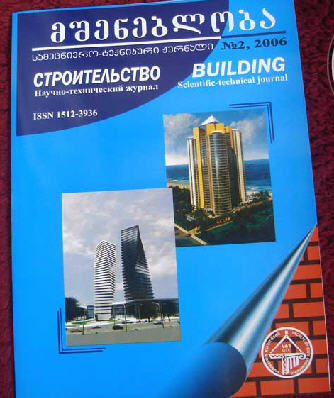 Buy Book about Building