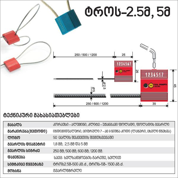 Buy Wire rope type sealing system