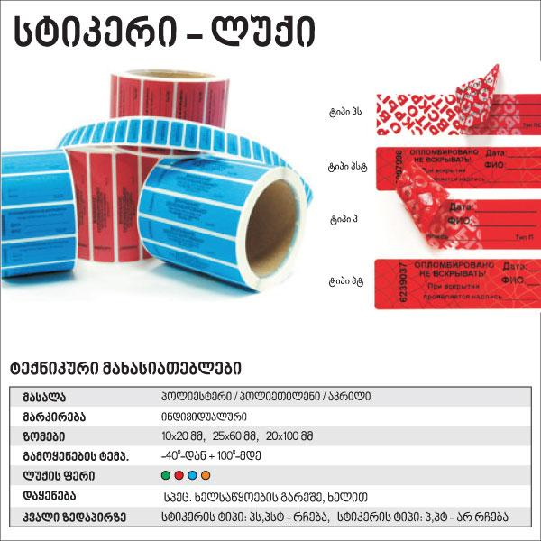 Buy Sticker type seal system