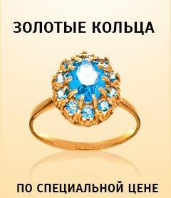 Buy Золотые кольца
