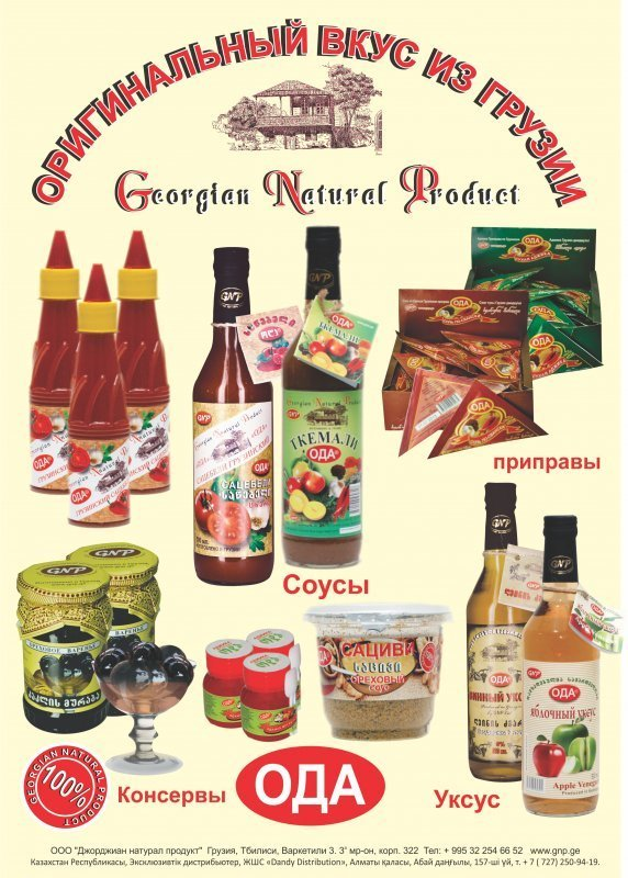 Buy Georgian Natural Products