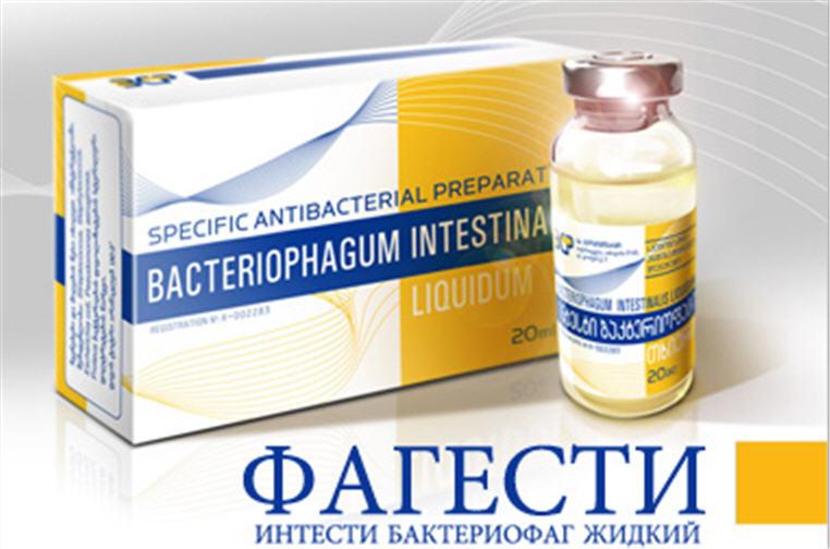 Buy ФАГЕСТИ - для лечение и профилактики заболеваний желудочно-кишечного тракта