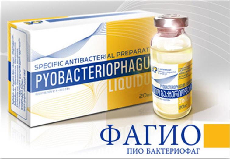 Buy ФАГИО (Phagyo) - для лечения и профилактики гнойно-воспалительных заболеваний