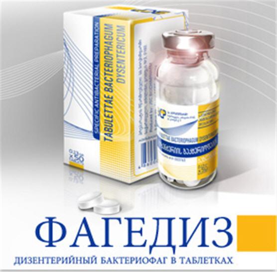 Buy ФАГЕДИЗ PHAGEDIS - применяется для лечения и профилактики дизентерий во всех возрастных и высокого риска группах