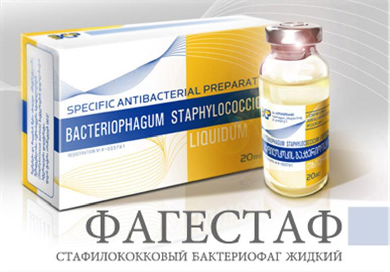 Buy ФАГЕСТАФ (Phagestaph) для лечения и профилактики бактериальных гнойно-воспалительных заболеваний обусловленных золотистым стафилококком во всех возрастных и высокого рыска группах