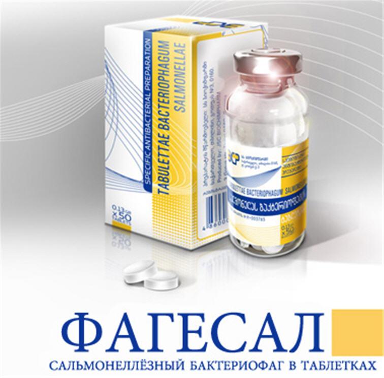 Buy ФАГЕСАЛ, PHAGESAL применяется для лечения и профилактики сальмонеллёзов, вызванных сальмонеллами группы A, B, C, D, E во всех возрастных и высокого риска группах
