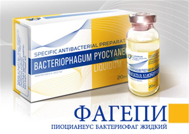 Buy ФАГЕПИ (Phagepy) для лечения и профилактики бактериальных гнойно-воспалительных заболеваний обусловленных синегнойной палочкой во всех возрастных и высокого рыска группах