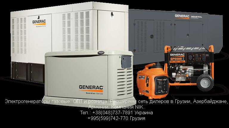 Buy Газовый электрогенератор GENERAC sg200 200kVa / გაზის გენერატორი Generac sg200 200kVa