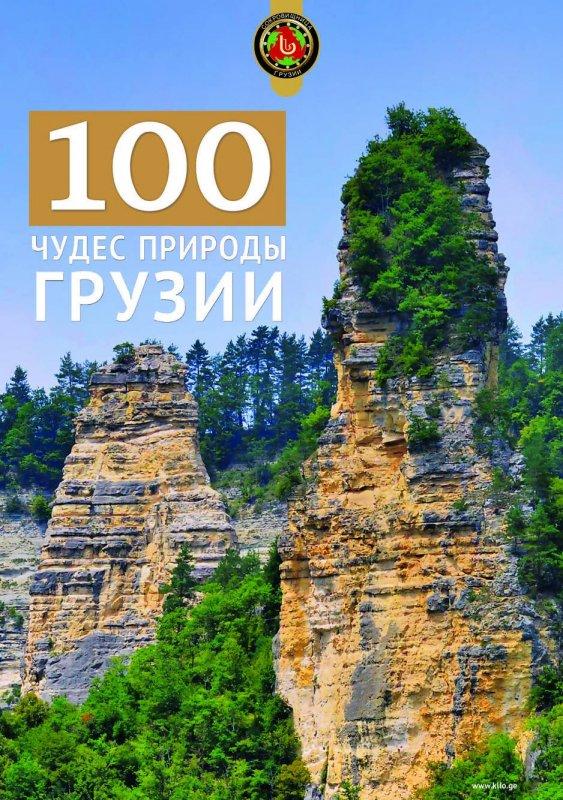 Buy 100 чудес природы Грузии