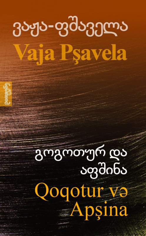 Buy Book Gogotur and apshina