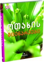 Buy Book of Houseplants