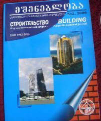Book about Building