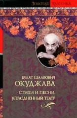 Книга Стихи и песни. Упраздненный театр