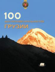 100 Sights of Georgia