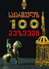 საქართველოს 100 მუზეუმი