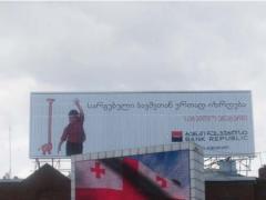 Prisms Billboards