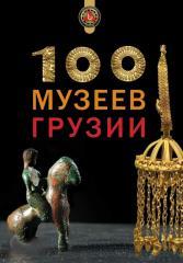 100 Музеев Грузии