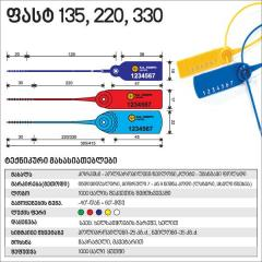 Sealing systems 135, 220 , 330
