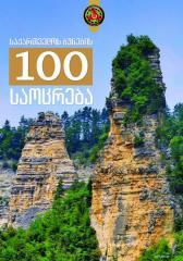 საქართველოს ბუნების 100 საოცრება