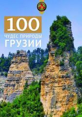 100 чудес природы Грузии