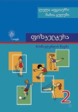 Book of Physical Education class II