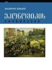 The book Principles of Economics