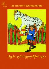 Book Pippi Longstocking
