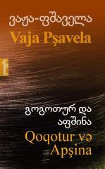 Book Gogotur and apshina