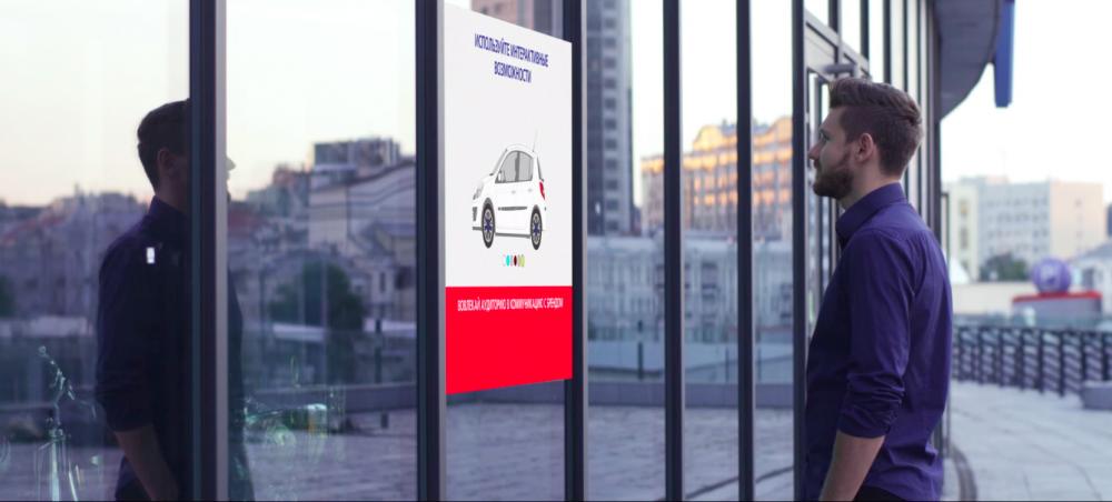 Order Размещение рекламы на интерактивных витринах города.