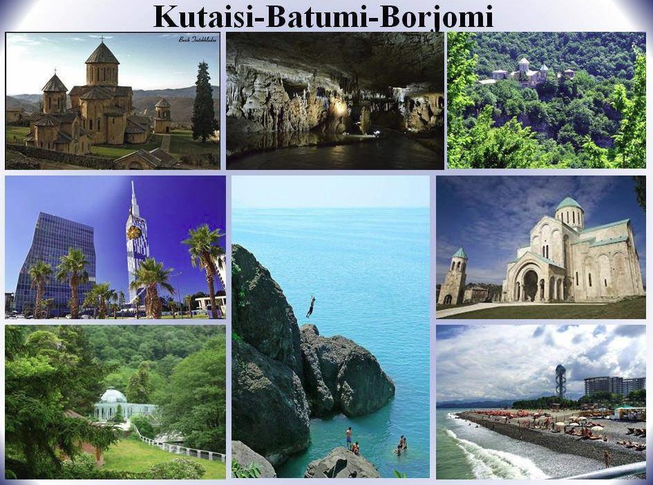 Order ТУР: Кутаиси - Батуми - Борджоми