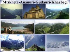 Горный тур: Мцхета - Ананури - Гудаури - Казбеги