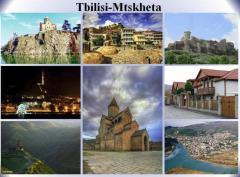 ТУР Тбилиси - Мцхета