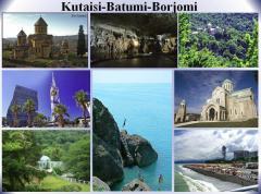 ТУР: Кутаиси - Батуми - Борджоми