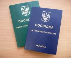Registration of a residence permit in Ukraine